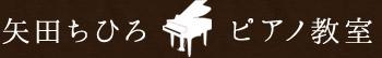 矢田ちひろピアノ教室